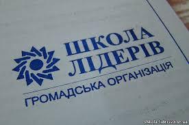 http://t1.gstatic.com/images?q=tbn:6_gFiD1ZtJZmvM:http://shkola-lideriv3.at.ua/x_d446daaa.jpg&t=1
