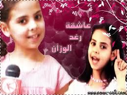 الوزان2011 2011, 2011 oman-girl-a64836bd4e.jpg
