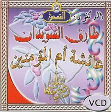 Aïcha : la mère des croyants par Dr. Tarik Souidane - عائشة أمّ ... - vcd-tareq-assuwaydan-aicha-quds
