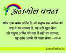 Quality Slogan In Hindi Quotes