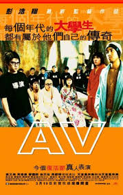 A.V. (Adult Video) (2005) [Latino]