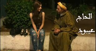 الفيلم المغربي الحاج عيبود