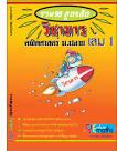 วิชามาร คณิตศาสตร์ ม.ปลาย ล. 1 (รวมสูตรลัด 99) #