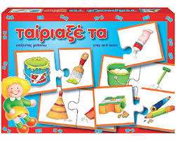 Χρήσιμα εκπαιδευτικά παιχνίδια | Εργοθεραπεία στο σπίτι