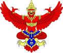 สัญลักษณ์ตราแผ่นดินของประเทศสมาชิกอาเซียน