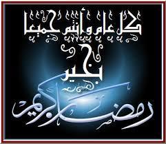 بطاقات تهاني بقرب حلول شهر رمضان المبارك images?q=tbn:ANd9GcQ