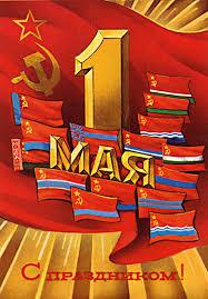 1 Мая - День международной солидарности