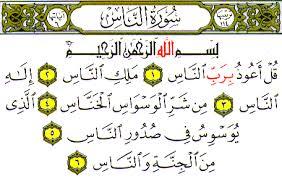 Islamic 4 qul Wallpaper Images?q=tbn:ANd9GcQ5O-F6gJc54HhUSIJfcfWqAYr0jm8ME-9VrYl5pHDDxp9B0T4SBw&t=1
