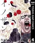「[坂本眞一] イノサン Rouge 第01-05巻」の画像検索結果