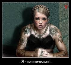 Чорновил уверен, что Тимошенко не помилуют: Решение комиссии Януковича будет негативным - Цензор.НЕТ 7579