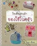 ไอเดียงานผ้า ของใช้ในครัว   Phanpha Book Center - ผ่าน