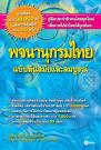 แอปเปิ้ลเลือกใช้พจนานุกรมภาษาไทยของสำนักพิมพ์ซี-เอ็ดใน iOS 8 และ ...