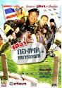 หนังไทย ตลก เบาสมอง | movieforyouna