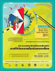 """การประกวด """"แนวคิดการส่งเสริมการใช้จักรยานในเมืองของไทย"""""""