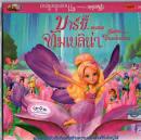 ฺVCD Evs185 ภาพยนตร์การ์ตูนเรื่อง Barbie บาร์บี้ ตอน ขอเสนอ ทัมเบ ...