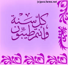 عيد اضحى مبارك ( وكل عام وانت بخير ) Images?q=tbn:ANd9GcQ9fxCsNLVrzrSi9wT07Hvf_YS-qYiwmj999JAmPg4TBOQ3ZH5f8g