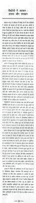 Mahatma gandhi biography in english essays Fabricastl the propheteers max apple essay