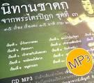 MP3 นิทานชาดก จากพระไตรปิฎก ชุดที่ 3 เสียงอ่านโดย อ.เพ็ญศรี อินทร ...