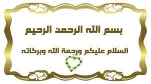 نمودج للخط العربي word