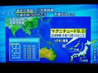 ソロモン諸島:ソロモン諸島沖でM8・0の巨大