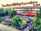 100 อันดับโรงเรียนที่ดีที่สุดในภาคอีสาน ปี 2556 - Postjung.com