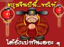 E-card ตรุษจีน 2558 การ์ดตรุษจีน 2014   วันตรุษจีน 2558 วันปีใหม่ ...