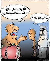 كاريكاتير سياسي Images?q=tbn:ANd9GcQGzppB3NZYJ9DFzJIy1QcuPJo9fj0O8o2XfBN2isWgtxEj6wXs_w