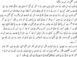 th september defence day of pakistan essay