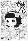 ホタル/ひみつのアッコちゃん(声優:久川綾)