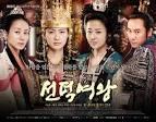 ซีรี่ย์เกาหลี:DVD ซอนต๊อก (มหาราชินีสามแผ่นดิน) 12 DVD (พากษ์ไทย ...