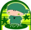 ハンゾー/わがまま☆フェアリー ミルモでポン!(声優:下屋則子)