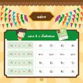 แบบฝึกอ่านภาษาไทย เล่ม 3 ฝึกประสมตัวสะกด (ใช้ร่วมกับปากกาพูดได้ ...