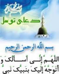 3 دعای توسل تصویری