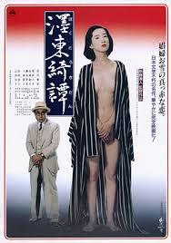 Bokuto kidan – Kaneto Shindo – Strange Story Of Oyuki (1992)
