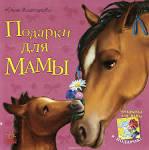 Стихи для мамы открытка