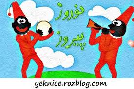 ########سال ۱۳۹۴ بر یاران عزیز  پرشین پت مبارک باد#######