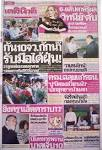 บนแผงหน้า 1 วันอังคารที่ 14 กุมภาพันธ์ 2555 - VoiceTV