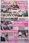 Daily Thai News: บนแผงหน้า 1 วันอังคารที่ 14 กุมภาพันธ์ 2555