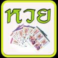 Bloggang.com : สมาชิกหมายเลข 1220072 - ชมรมคนรักหวย หวยเด็ด เลขดัง ...