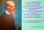 Ο Οδυσσέας Ελύτης για τον Γιώργο Σαραντάρη | ΜΕΤΩΠΟ ΟΧΙ