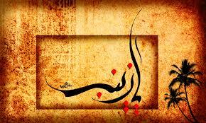 وفات حضرت زینب سلام الله علیها را به تمام شیعیان تسلیت عرض میکنیم