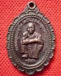 พระเครื่องของแท้: เหรียญหลวงพ่อคูณรุ่นพิเศษ บำบัดทุกข์บำรุงสุข ปี2537