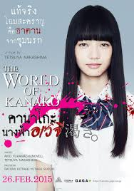 the-world-of-kanako