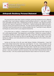 Example Personal Statements  good sample personal statement     sample personal statement residency by edukaat  E omJ qR