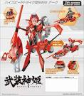 Busou Shinki MMS High Speed Trike ARK Action Figure Konami Busou ...