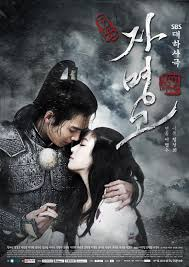 ดูหนัง Ja Myung Go จามอง ยอดหญิงผู้พิทักษ์แผ่นดิน