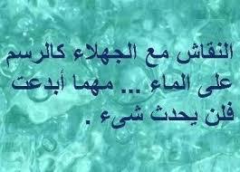 حكمة اليوم ...!!!!!.. بالصور .... images?q=tbn:ANd9GcQ