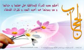حجابي تاجي وعفتي images?q=tbn:ANd9GcQ