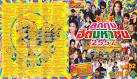 Mp3]-[Hot New] ใหม่ ต้อนรับเทศกาล สงกรานต์ 2557 กับเพลงลูกทุ่ง ...
