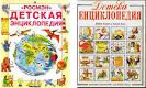 Словари и энциклопедии на академике